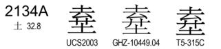 U+2134A