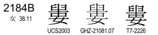 U+2184B