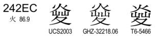 U+242EC