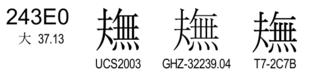 U+243E0