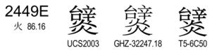 U+2449E