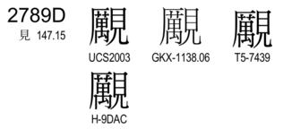 U+2789D