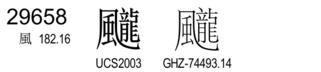 U+29658
