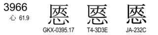 U+3966