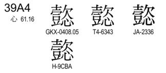 U+39A4