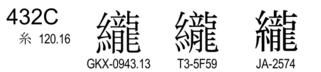 U+432C