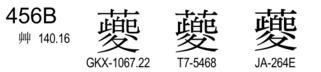U+456B