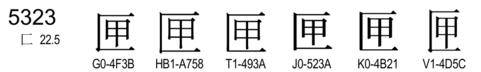 U+5323