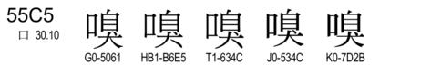 U+55C5