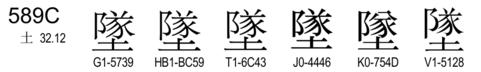U+589C