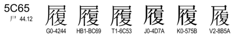 U+5C65