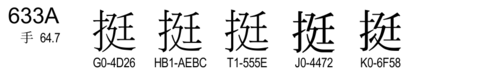 U+633A