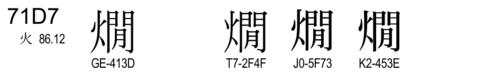 U+71D7