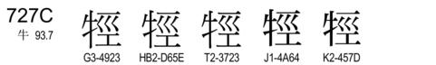 U+727C