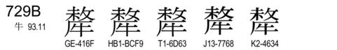U+729B