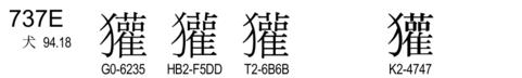 U+737E