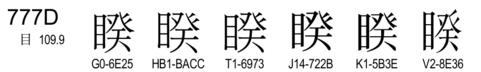 U+777D