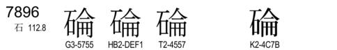 U+7896