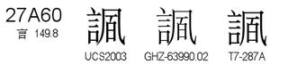 U+27A60